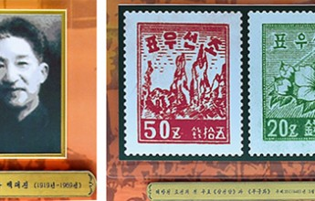 The First Stamps in New Korea - Image